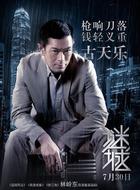 天民(古天乐饰演)