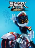 黑猫警长(饰演)