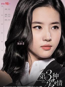 第三种爱情演员刘亦菲剧照