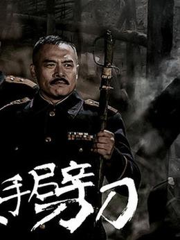 中国骑兵演员表_左手劈刀演员表,全部演员表,演员人物介绍_电视剧_电视猫