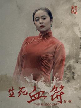 陈香菊(高叶饰演)