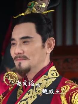 楚威王(赵文瑄饰演)