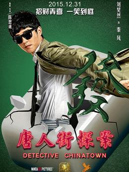 秦风(刘昊然饰演)