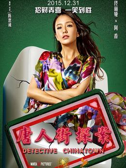 阿香(佟丽娅饰演)