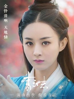 碧瑶(赵丽颖饰演)