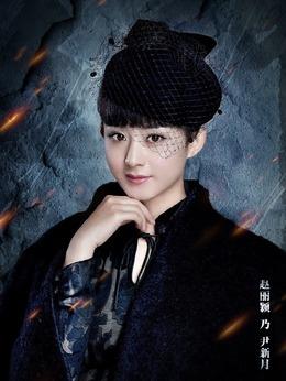 尹新月(赵丽颖饰演)
