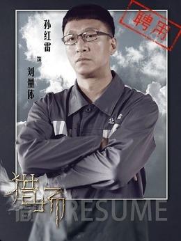刘量体(孙红雷饰演)