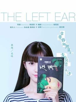李珥(米咪饰演)