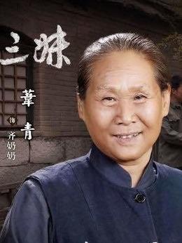 齐奶奶(苇青饰演)
