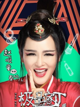 秦仙儿(赵悦童饰演)