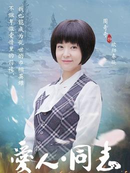 欧阳春晓(周奇奇饰演)