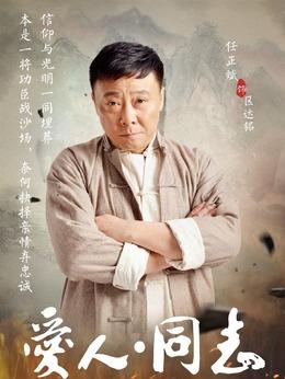 区达铭(任正彬饰演)