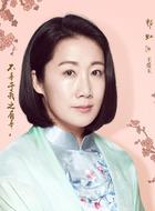 王爱玉(郭虹饰演)