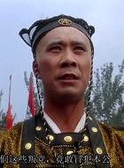 刘瑾(孙建魁饰演)