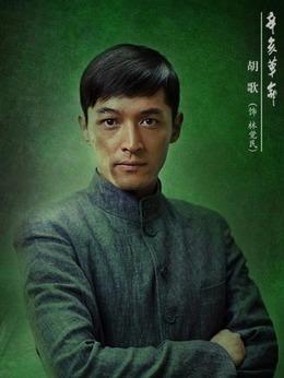 林觉民(胡歌饰演)