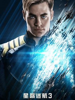 星际迷航3:超越星辰演员克里斯·派恩剧照