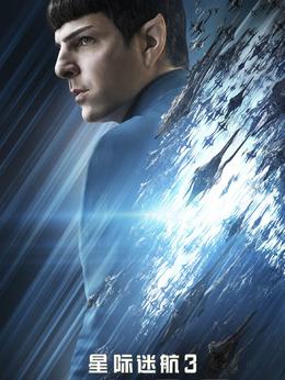 星际迷航3:超越星辰演员扎克瑞·昆图剧照