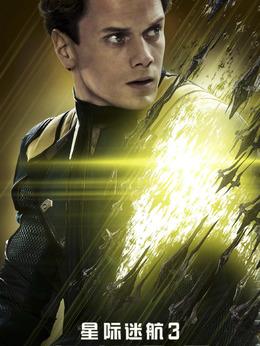 星际迷航3:超越星辰演员安东·尤金剧照