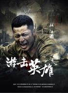 李昌鹏(林江国饰演)