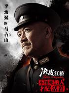 马占山(李幼斌饰演)