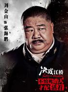 张海鹏(刘金山饰演)