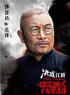 吴铎(沙景昌饰演)