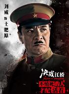 土肥原贤二(刘威饰演)