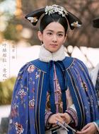 叶赫那拉·意欢(陈昊宇饰演)