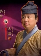 王继贤(吴军饰演)
