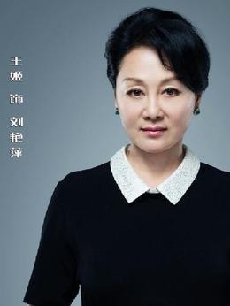 刘艳萍(王姬饰演)