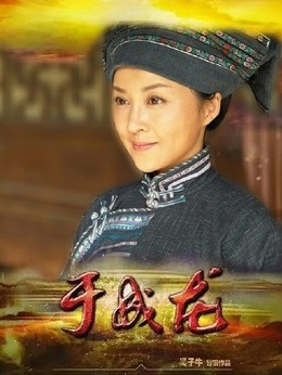 韦彩蘩(刘芳毓饰演)