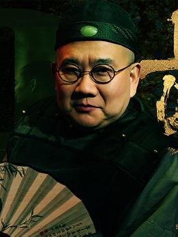 师爷(曹可凡饰演)