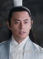 央错(牟凤彬饰演)