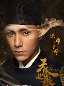 宁弈(陈坤饰演)
