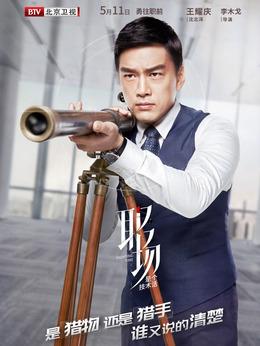 沈志泽(王耀庆饰演)