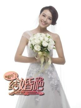 咱们结婚吧50_咱们结婚吧剧情介绍(1-50全集)大结局_电视剧_电视猫