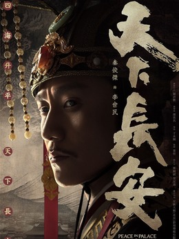 李世民(秦俊杰饰演)