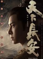 李建成(韩栋饰演)