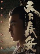 李元吉(赵东泽饰演)