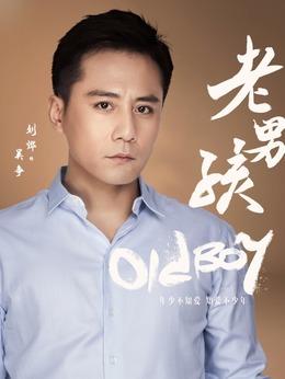 吴争(刘烨饰演)