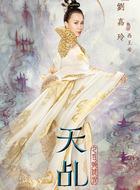西王母(刘嘉玲饰演)