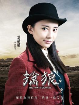 胭脂马(刘萌萌饰演)