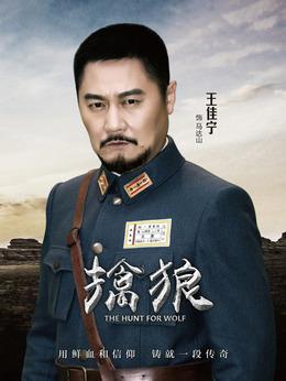 马达山(王佳宁饰演)