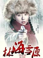 白茹(小白鸽)(刘婧饰演)