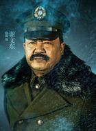 谢文东(程雍饰演)