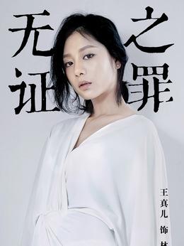 林奇(王真儿饰演)