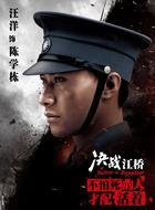 陈学栋(汪洋饰演)