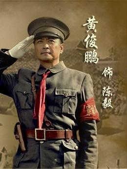 陈毅(黄俊鹏饰演)