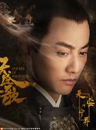燕王宁昇(是安饰演)