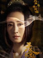 秋明璎(刘敏涛饰演)